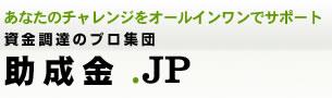 助成金.JP